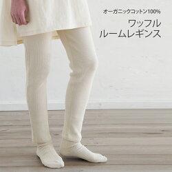 ワッフルルームレギンス【ワッフル/キナリ】