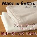 【 送料無料 】 フラットシーツ 【 平織り / シングル / きなり 茶 】メイド・イン・アース オーガニックコットン日本製 寝具 シー…
