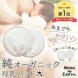 母乳パッド【1セット2枚入り】〜メイドインアースのオーガニックコットン製品〜