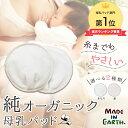 【メール便 送料無料】 母乳パッド (1セット2枚入り)メイドインアース オーガニックコットン オーガニック コットン 布 授乳パット 母…