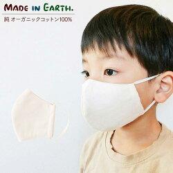 オーガニックシンプルマスク【子供用】メイドインアースオーガニックコットン