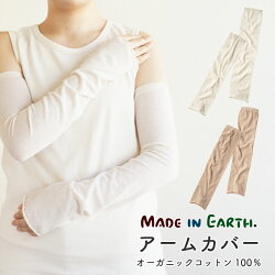 アームカバー【きなり/茶】〜メイドインアースのオーガニックコットン製品