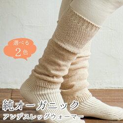 レッグウォーマー◆純オーガニックコットン