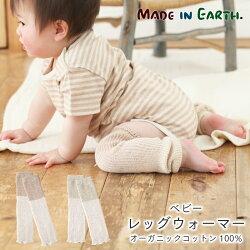 レッグウォーマー☆オーガニックコットン100%☆赤ちゃんの足にやさしくフィット♪〜メイドインアースのオーガニックコットン製品〜
