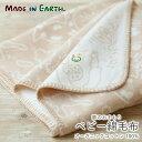 ベビー綿毛布【夢のおまもり】 メイドインアース オーガニックコットン ベビー ブランケット 毛布 国産 日本製 あったか 暖かい 洗える…