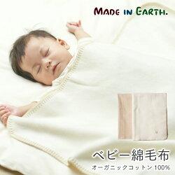 ベビー綿毛布【きなり】◆純オーガニックコットン100%