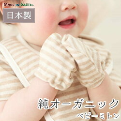 ベビーミトン☆オーガニックコットン100%☆〜メイドインアースのオーガニックコットン製品〜