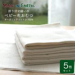 ベビー布おむつ【5枚セット】◆純オーガニックコットン100%