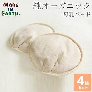 【お得な 4組セット】母乳パッド(1セット2枚入り)メイドインアース オーガニックコットン オーガニック コットン 布 授乳パット 母乳パット パッド 日本製 国産 母乳 ベビー マタニティ