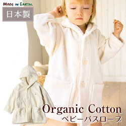 メイドインアースのベビーバスローブ[きなりor茶][パーカ付][オーガニックコットン]【出産祝い|出産祝|かわいい|一番人気|オススメ|やわらか】