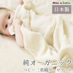 ベビー三重織ガーゼケット【きなり・茶】◆純オーガニックコットン100%