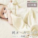 ベビー 三重織 ガーゼケットメイドインアース オーガニックコットン オーガニック コットン 国産 日本製 綿100% 綿 ガーゼ ブランケット 洗える おくるみ 赤ちゃん 敏感肌 新生児 子供用 お昼