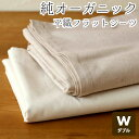 【送料無料】 フラットシーツ ダブル メイドインアース オーガニックコットン オーガニック コットン 国産 日本製 綿100% 綿 平織 寝…
