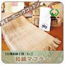 【 送料無料 】 和綿 マフラーメイドインアース オーガニックコットン オーガニック コットン 綿100% 綿 生地 日本製…