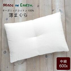 まくら【薄まくら】(中綿600g)◆純オーガニックコットン100%