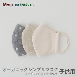 オーガニックシンプルマスク【子供用】