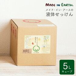 メイド・イン・アースの液体せっけん【5Lキューブ】◆純オーガニックコットン100%