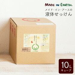 メイド・イン・アースの液体せっけん【10Lキューブ】◆純オーガニックコットン100%