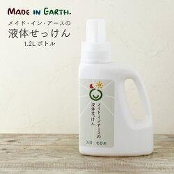 メイド・イン・アースの液体せっけん【1.2Lボトル】◆純オーガニックコットン100%