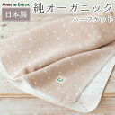 綿毛布 【ハーフケット/かぜ】メイドインアース オーガニックコットン ベビー ブランケット 毛布 日本製 あったか 暖かい 洗える オー…