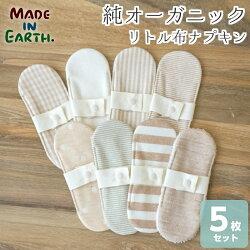 リトル布ナプキン~◆純オーガニックコットン100%