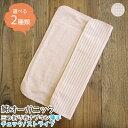布ナプキン 三つ折り 薄手ナプキン コットン オーガニックコットン 生理用品 お試し おりもの おりものシート ライナ…