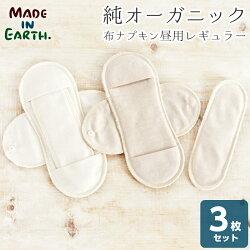 ポケット付き布ナプキン【昼用/スナップタイプ/きなり】◆純オーガニックコットン100%