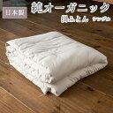大人用 掛 ふとん シングル 単品メイドインアース オーガニックコットン オーガニック コットン 日本製 綿100% 綿布…