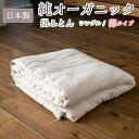 大人用 掛 ふとん シングル 薄 単品メイドインアース オーガニックコットン オーガニック コットン 日本製 綿100% 綿布団 布団 掛ふと…
