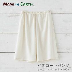 ペチコートパンツ☆縫い糸までオーガニックコットン100%!〜メイドインアースのオーガニックコットン製品〜