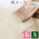 【15%OFF】タオルケット シングル2枚セットメイドインアース オーガニックコットン オーガニック コットン 国産 日本製 綿100% 綿 パ…