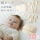 出産準備 寝具 肌着 セットメイドインアース オーガニックコットン オーガニック コットン 国産 日本製 綿100% 綿 ベビーふとん ガー…