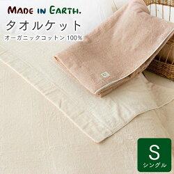 タオルケット【シングル/きなり】◆純オーガニックコットン100%
