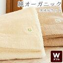 タオルケット 【 ダブル / きなり / 茶 】 送料無料 オーガニックコットン オーガニック コットン 国産 日本製 綿100% あったか 寝具…