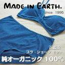 正藍染 ブラ ショーツ セット スーピマ天竺メイドインアース オーガニックコットン オーガニック コットン 日本製 綿100% 藍 カシュク…