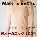 インナーTシャツ 【 長袖 Mサイズ / Lサイズ 】メイド・イン・アース オーガニックコットン メイドインアース 日本製 あったかい  …
