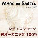 レディスショーツメイドインアース オーガニックコットン オーガニック コットン ショーツ 日本製 綿100% レディース 婦人 女性用 下…