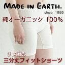 リブ編み 三分丈 フィットショーツメイド・イン・アース オーガニックコットン 日本製 インナー 肌着 ショーツ …
