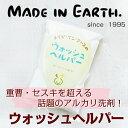ウォッシュヘルパー 300gメイドインアース 布ナプキン つけ置き 洗剤 日本製 日用品 衣類用 洗濯洗剤 洗たく 洗濯 手洗い 洗濯用洗剤 …