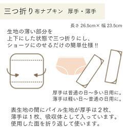 【送料無料】布ナプ基本8点セット☆オーガニックコットン100%〜メイド・イン・アース