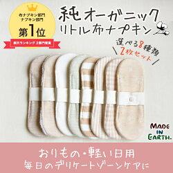 リトル布ナプキン◆純オーガニックコットン100%