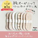 リトル布ナプキン 2枚 セット布ナプキン 布 ナプキン コットン レディース オーガニックコットン お試し おりもの おりものシート パン…