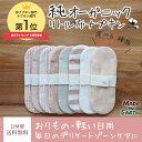 リトル布ナプキン 2枚 セットメール便 送料無料 布ナプキン 布 ナプキン コットン レディース オーガニックコットン お試し おりもの …