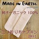 布ナプキン 三つ折り 厚手 オーガニックコットン メール便 送料無料 メイド・イン・アース プレーン 生理用品 多い日 夜用 …