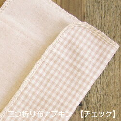 【OUTLET】三つ折り布ナプキン3枚セット