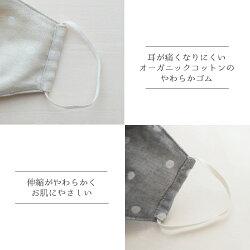 子供用オーガニックシンプルマスク【ガーゼ水玉】
