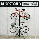 Bikestand3 01