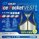 Icepocketvest01