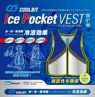 射Coolbit(酷的比特)冰口袋最好热在在高温环境的防暑,中暑对策现场工作服最好保冷材冷却最好