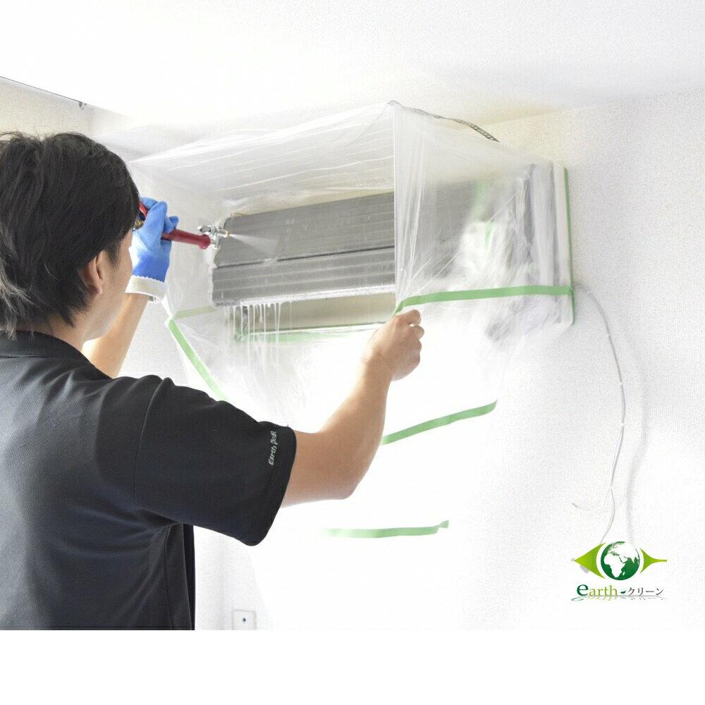 大人気!掃除機能付きエアコンクリーニング【抗菌仕上げ】1台